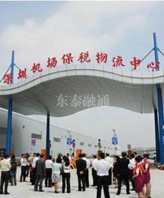深圳机场保税区一日游